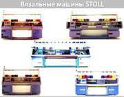 Продается плосковязальная машина STOLL CMS 422 после сервиса